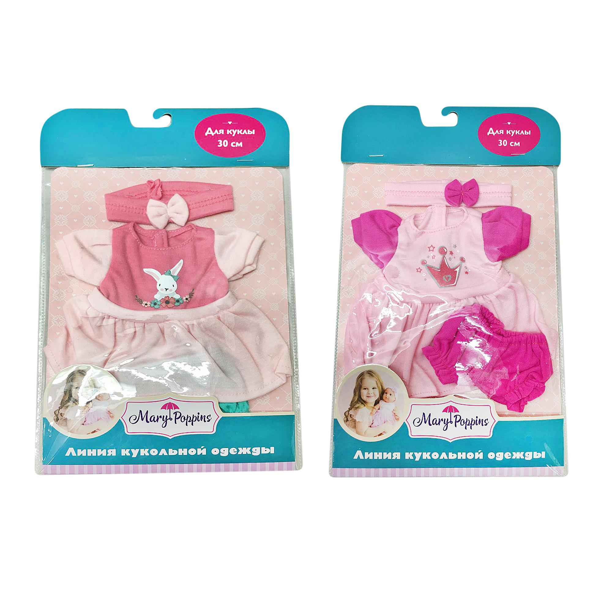 Одежда для кукол Mary Poppins Одежда для куклы Mary Poppins 30 см платье, штанишки и повязка в асс. куклы и одежда для кукол precious кукла невеста брюнетка 30 см