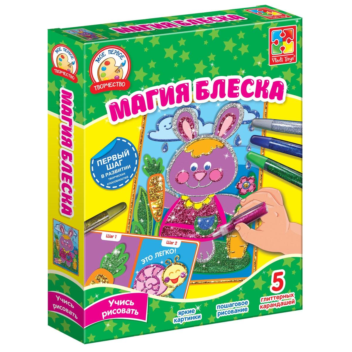 Наборы для творчества Vladi Toys Магия блеска Зайка наборы для творчества vladi toys набор для творчества рисоварики магия блеска ежик