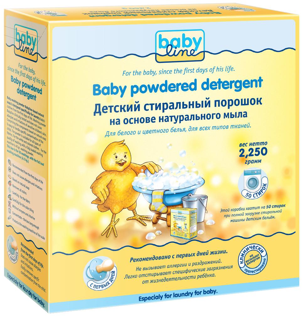 Бытовая химия BABYLINE Стиральный порошок BabyLine 2,25 кг babyline детский стиральный порошок на основе натурального мыла 2250гр
