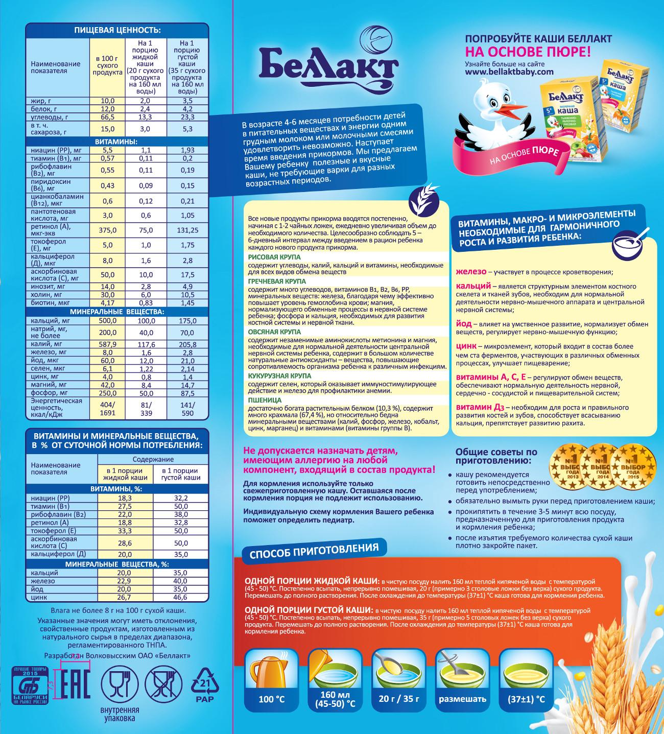 Молочные Беллакт Каша молочная Беллакт из 5 злаков с 6 мес. 250 г молочная продукция беллакт молоко стерилизованное с витаминами а с 2 5% 8 мес 200 мл