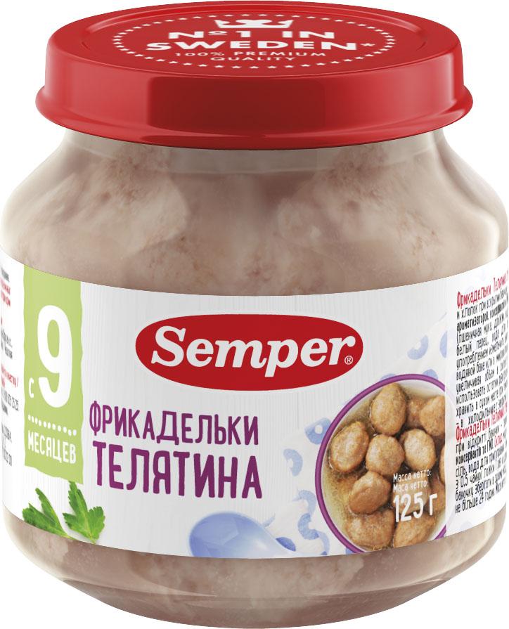 Пюре Semper Semper Фрикадельки Телятина (с 9 месяцев) 125 г пюре semper semper яблоко и манго с 6 месяцев 90 г