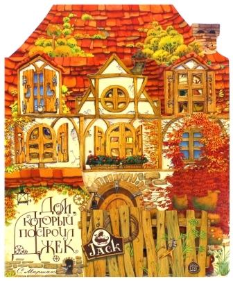 Познавательная литература и атласы Лабиринт Дом, который построил Джек издательство аст стихи дом который построил джек