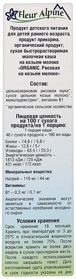 Каша Fleur Alpine Fleur Alpine Молочная рисовая на козьем молоке (с 4 меяцев) 200 г fleur alpine organic каша на козьем молоке овсяная с 5 месяцев 200 г