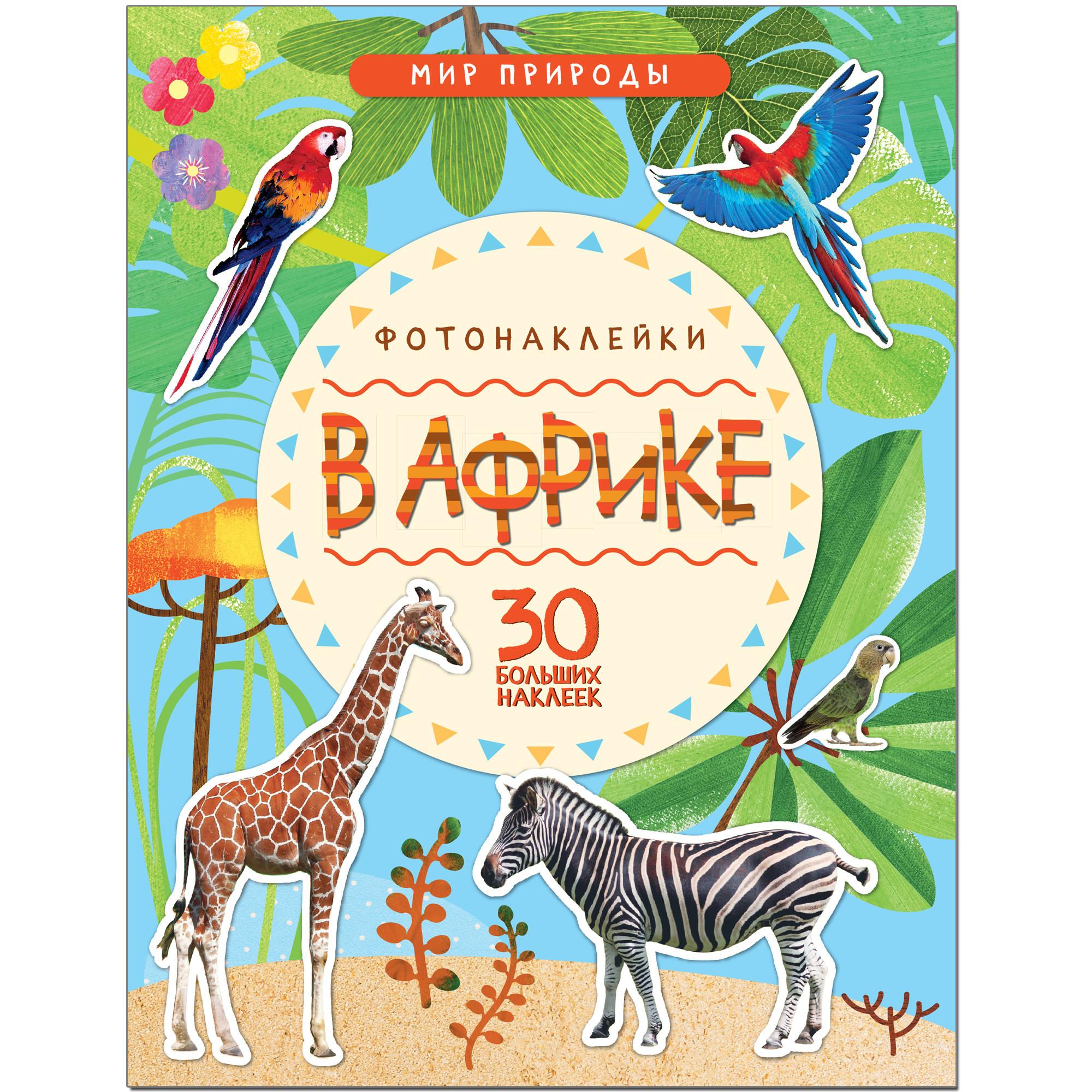 Книги с наклейками Мозаика-Синтез Мир природы В Африке зайцев в кто живет в африке