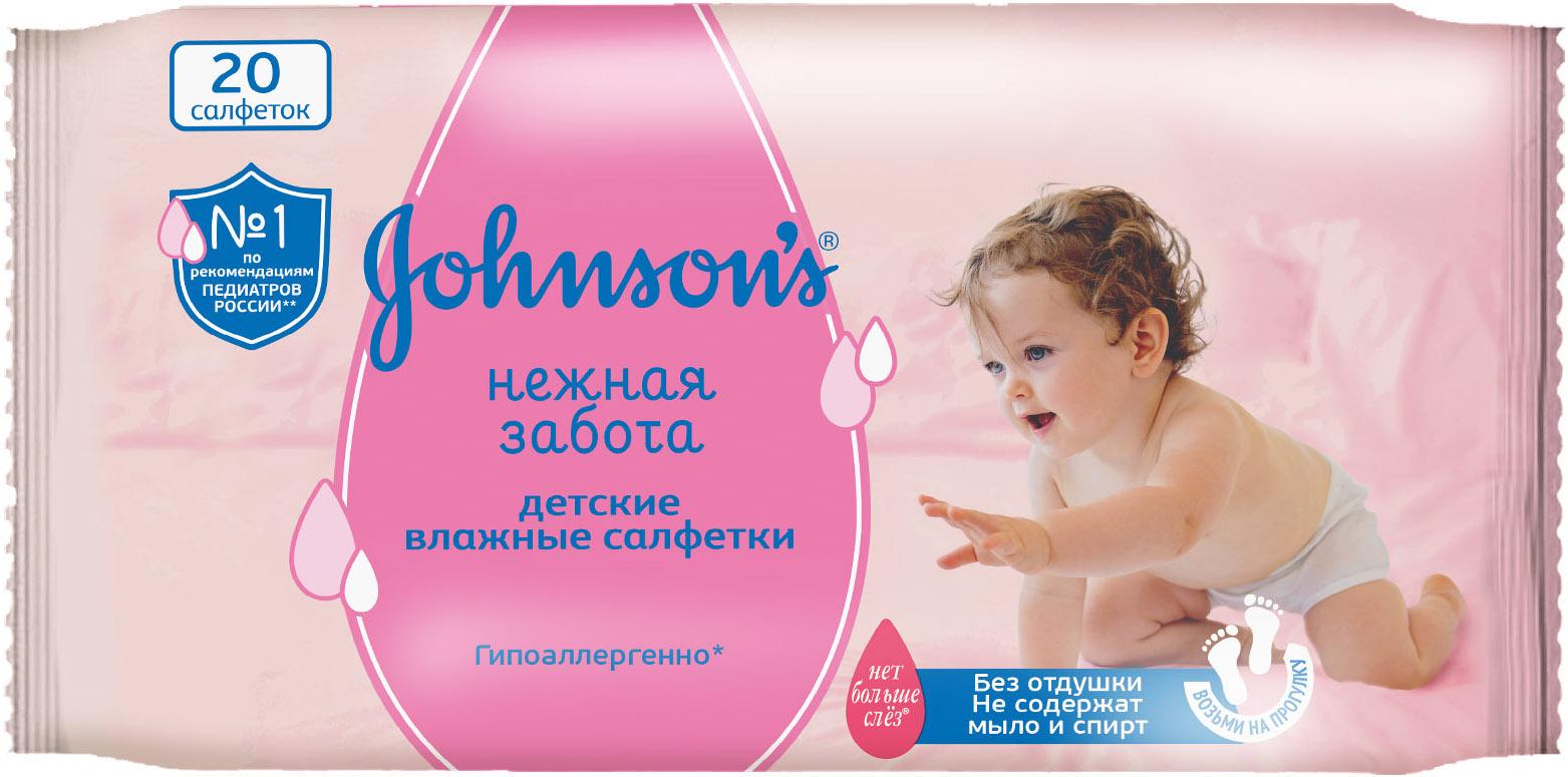 Прокладки и салфетки Johnson's baby Влажные салфетки Johnsons baby «Нежная забота» 20 шт. салфетки влажные johnsons baby нежная забота пропитка лосьёном не содержит спирта 64 шт 90763 53553