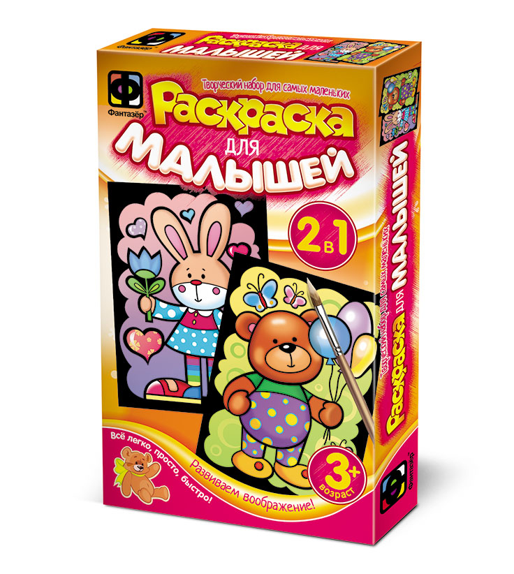 Наборы для творчества Фантазер Раскраска для малышей. Заяц и медведь заяц
