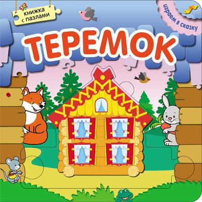 книга серии Играем в сказку Мозаика-Синтез Теремок книжка игрушка мозаика синтез теремок любимые сказки с кубиками 2