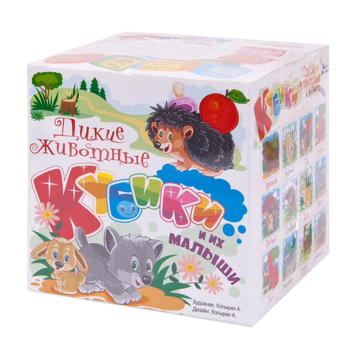 Фото - Кубики Десятое королевство Дикие животные и их малыши, 8 шт. развивающая игрушка кубики детские 4 шт десятое королевство домашние животные пластмассовые технология прямой печати по пластику сторон
