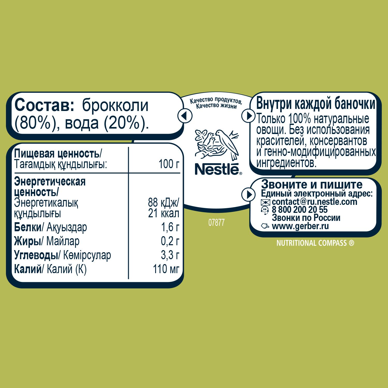 Пюре Nestle Gerber Только брокколи (с 4 месяцев) 130 г
