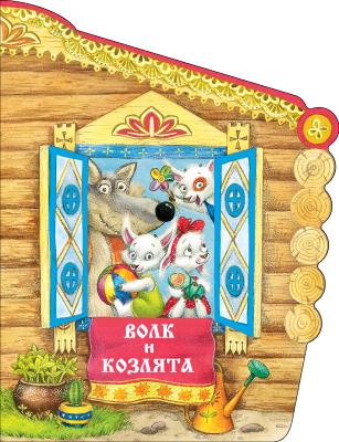 книга серии Сказки с окошками Мозаика-Синтез Волк и козлята книжки картонки росмэн книжка волк и козлята