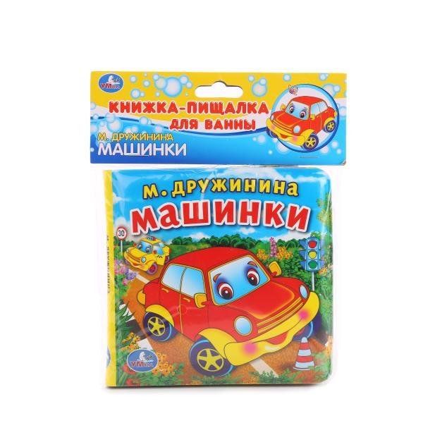 Игрушки для ванны Умка Книга-пищалка для ванны Умка «Машинки» М. Дружинина цена