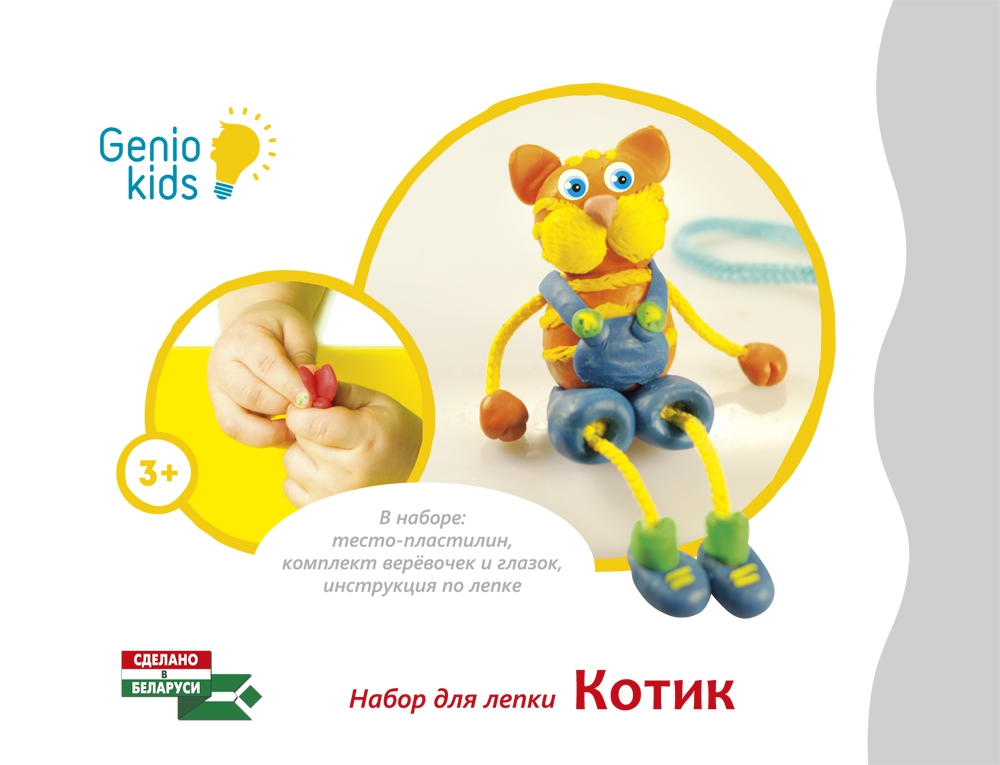 Набор для лепки Genio kids Котик genio kids набор для детского творчества котик