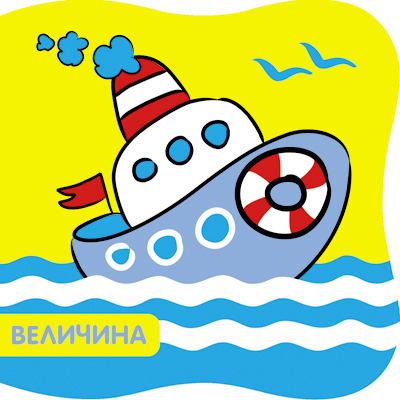 Первые книги малыша Мозаика-Синтез Книга для купания «Купашки. Кораблик» игрушки для ванны мозаика синтез книжка для купания купашки кораблик