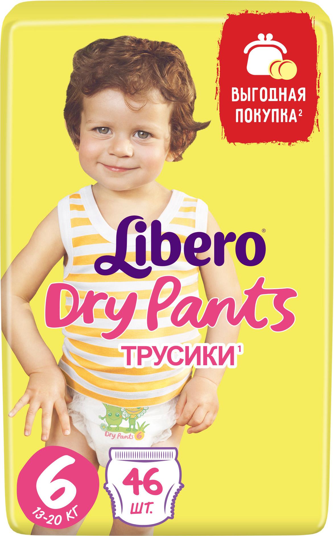 Подгузники для малышей Libero Dry Pants 6 (13-20 кг) 46 шт. nuckily bk277 outdoor cycling man s quick dry dacron lycra short pants black size xl