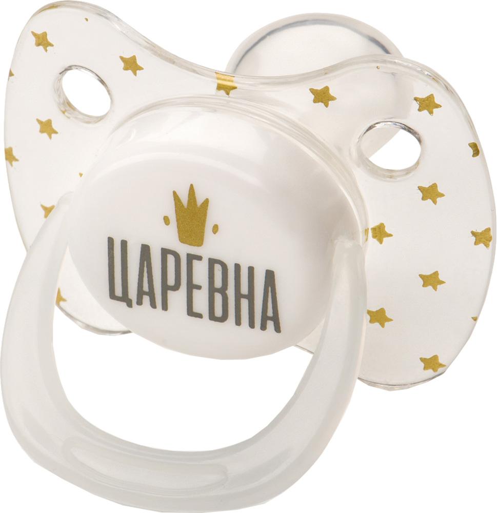 Пустышка Happy baby Baby pacifier силиконовая, с колпачком 12 мес+ футболка классическая printio палпатин