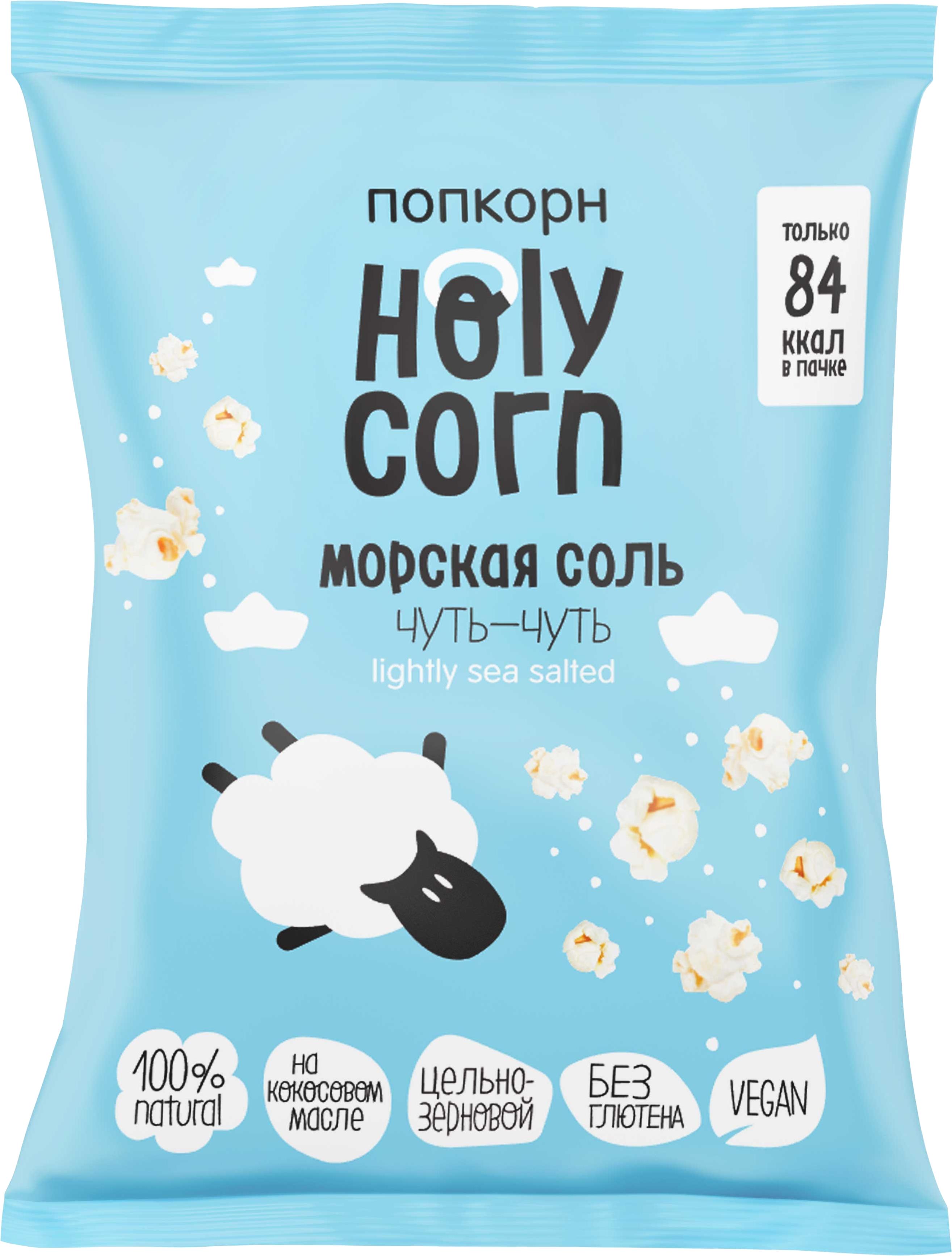 Попкорн Holy Corn «Морская соль» 20 г