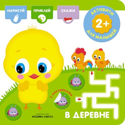 Купить Книги с наклейками, Активити с наклейками. В деревне, Мозаика-Синтез, Россия, Мультиколор