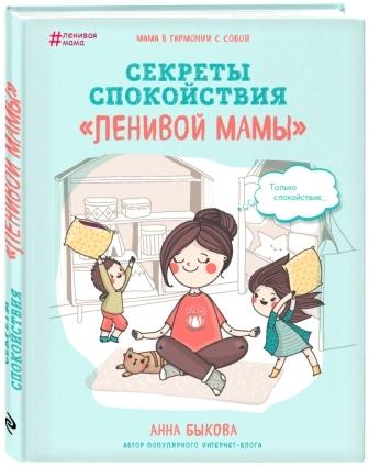 Книжка Лабиринт Секреты спокойствия «ленивой мамы» секреты спокойствия ленивой мамы