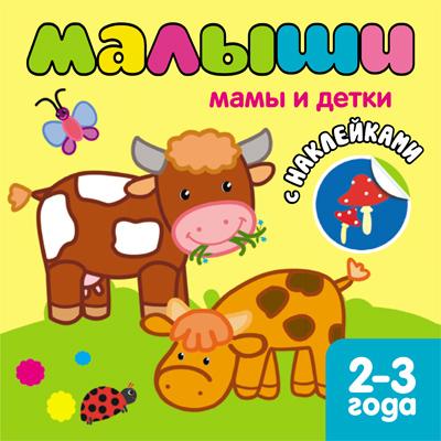 купить Книжка с наклейками для самых маленьких Мозаика-Синтез Мамы и детки онлайн