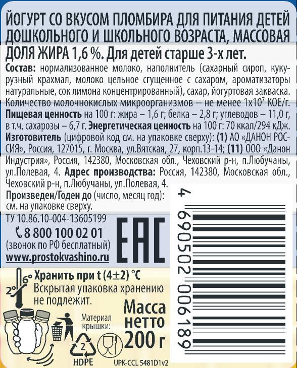 Купить Йогурт, Пломбир 1, 6 % с 3 лет 200 г, 1шт., Простоквашино 135754, Россия
