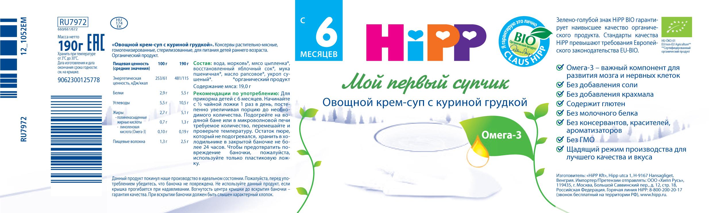 Крем-суп HIPP Овощной с куриной грудкой с 6 мес. 190 г