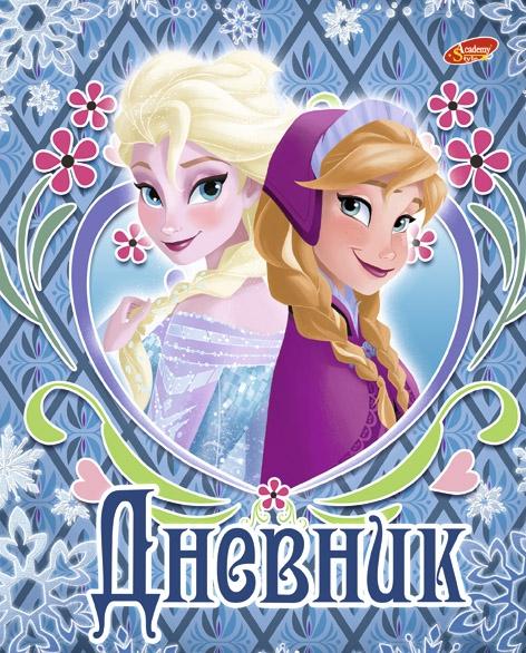 цена на Дневник школьный Frozen Frozen
