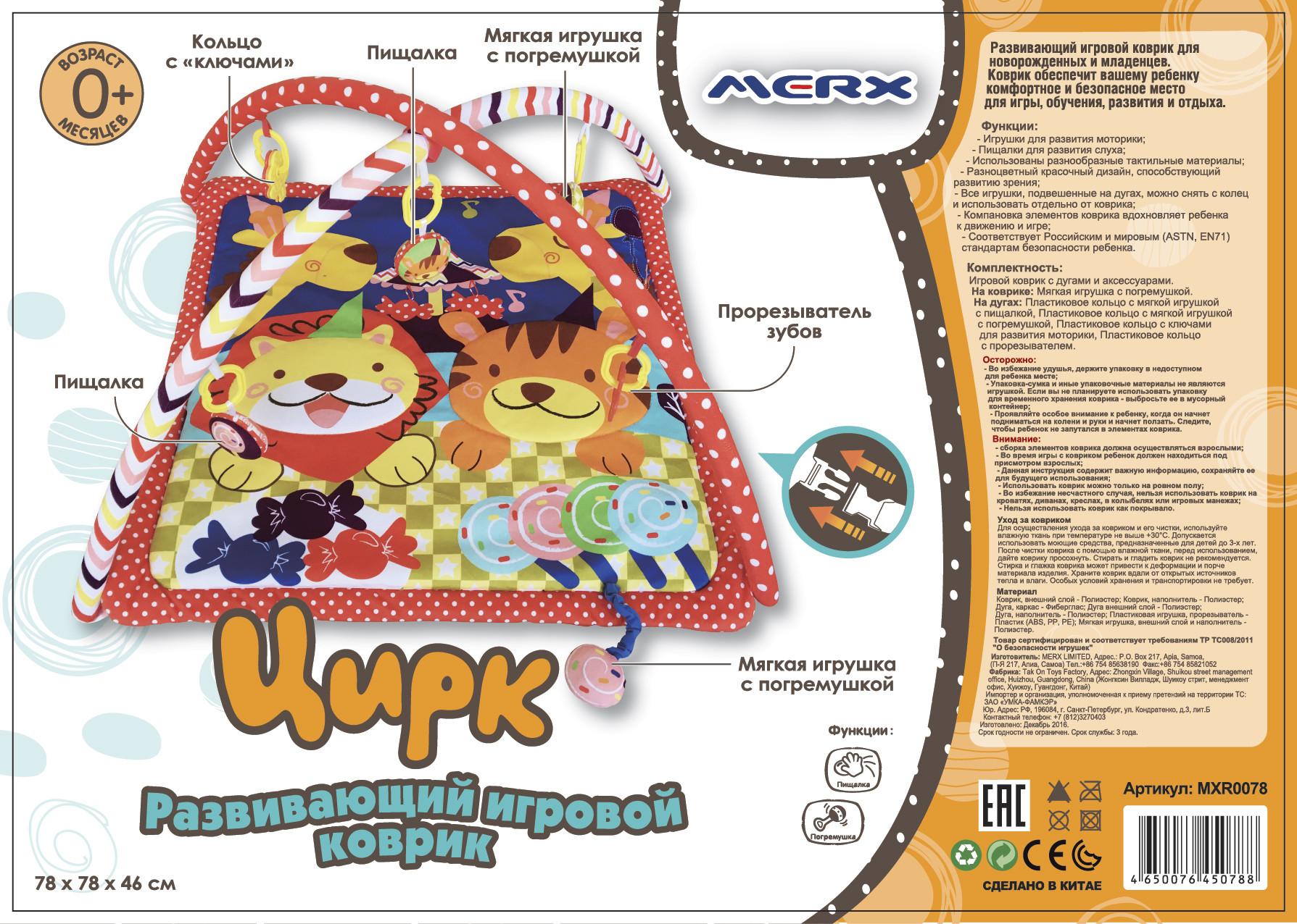 Купить Развивающий коврик, Цирк, 1шт., MERX MXR0078, Китай, многоцветный