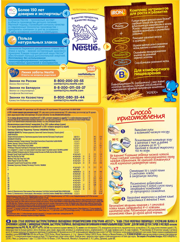 Каши Nestle Nestlé Молочная пшеничная с кусочками яблока и земляникой (с 8 месяцев) 220 г каши nestle каша сухая молочная пшеничная с тыквой с 5 мес 220 г
