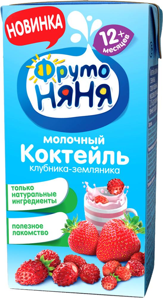 Коктейли Фрутоняня Коктейль молочный ФрутоНяня клубнично-земляничный 2,1% с 12 мес. 200 мл фрутоняня коктейль молочный с печеньем с 12 месяцев 0 2 л