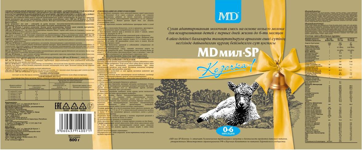 Купить Сухие, Смесь MD мил Козочка 1 (0-6 месяцев) 800 г, MD Мил, Испания