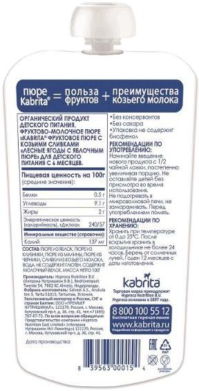 Пюре Kabrita Kabrita Лесные ягоды с яблочным пюре и козьими сливками (с 6 месяцев) 100 г цена