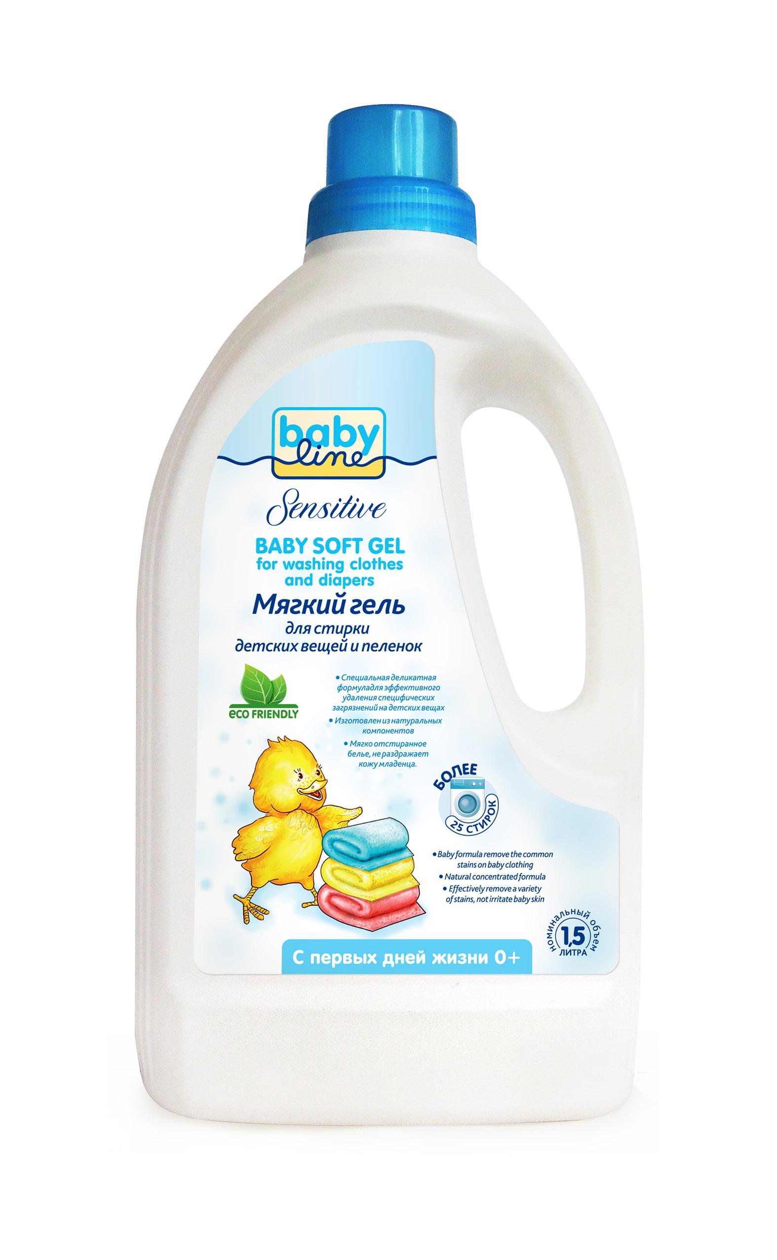 Гель для стирки детских вещей BABYLINE Sensitive мягкий гель для стирки детских вещей и пеленок babyline 1 5 л