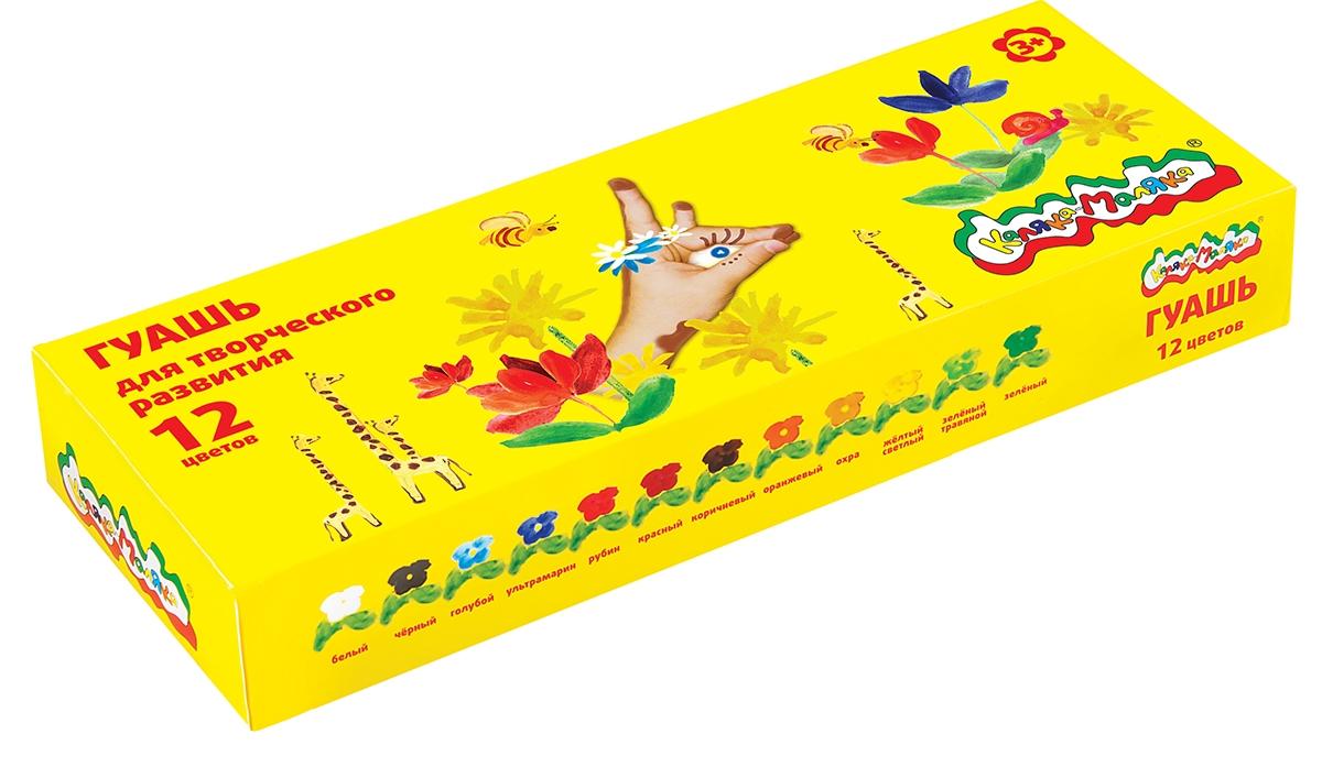 Краски Каляка-Маляка Гуашь Каляка-Маляка 17 мл 12 цветов пластилин каляка маляка восковой 12 цветов