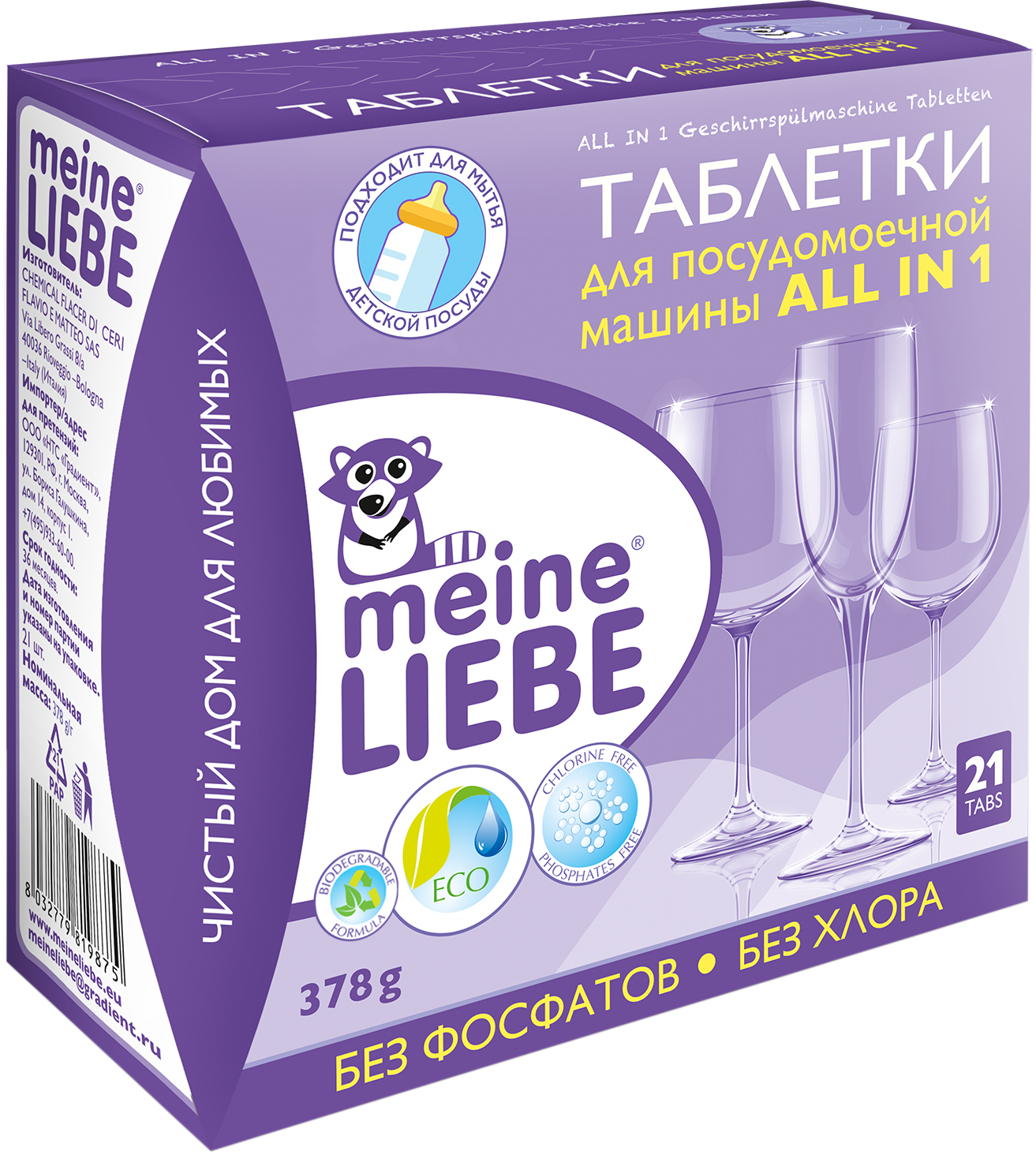 Бытовая химия Meine Liebe Liebe «All in 1» 21 шт. meine liebe таблетки для посудомоечной машины all in 1