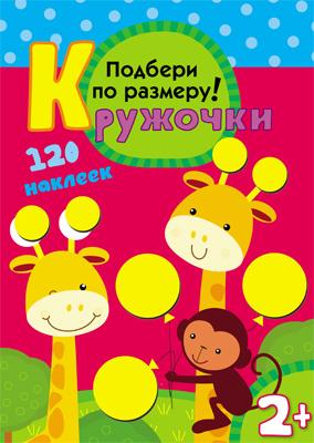 Купить Книги с наклейками, Подбери по размеру!, Мозаика-Синтез, Россия, Мультиколор