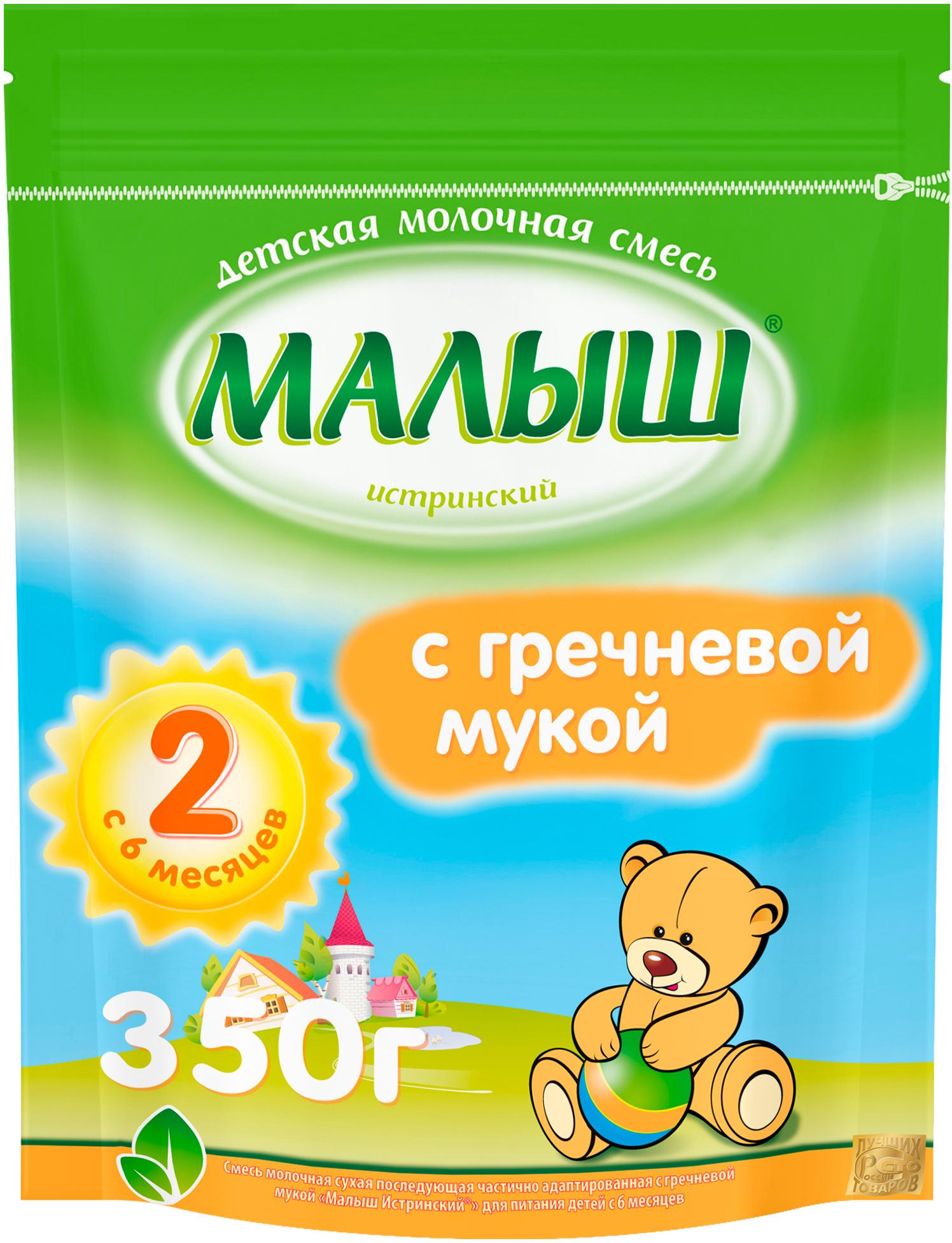 Молочная смесь Nutricia Nutricia 2 с гечневой мукой с 6 месяцев 350 г малыш истринский молочная смесь с овсяной мукой с 6 месяцев 350 г