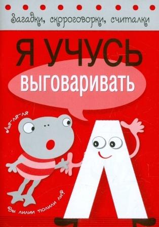 книга Лабиринт Я учусь выговаривать Л дмитриева в сост я учусь читать тренажер для автоматизации навыков