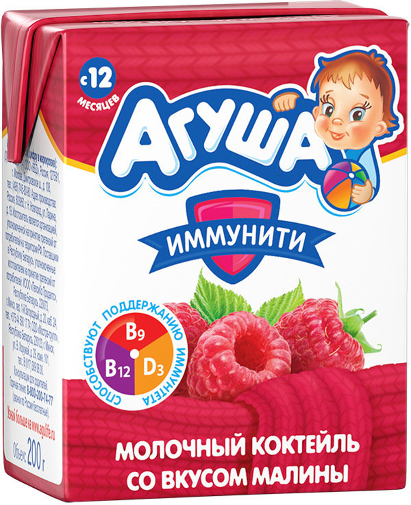 Коктейли Агуша Коктейль молочный Агуша «Иммунити» Малина 2.5 % с 12 мес. 200 мл кефир агуша 3 2% с 8 мес 200 мл