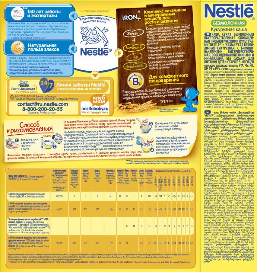Каши Nestle Каша Nestle безмолочная кукурузная с 5 мес. 200 г каша безмолочная nestle помогайка из овса и пшеницы с черносливом с 6 мес 200 г