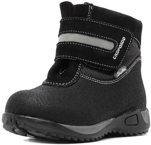 Ботинки и полуботинки Детский Скороход Ботинки дошкольно-школьные 14-532-4 для мальчика, Скороход,черные ботинки для мальчика reima черные