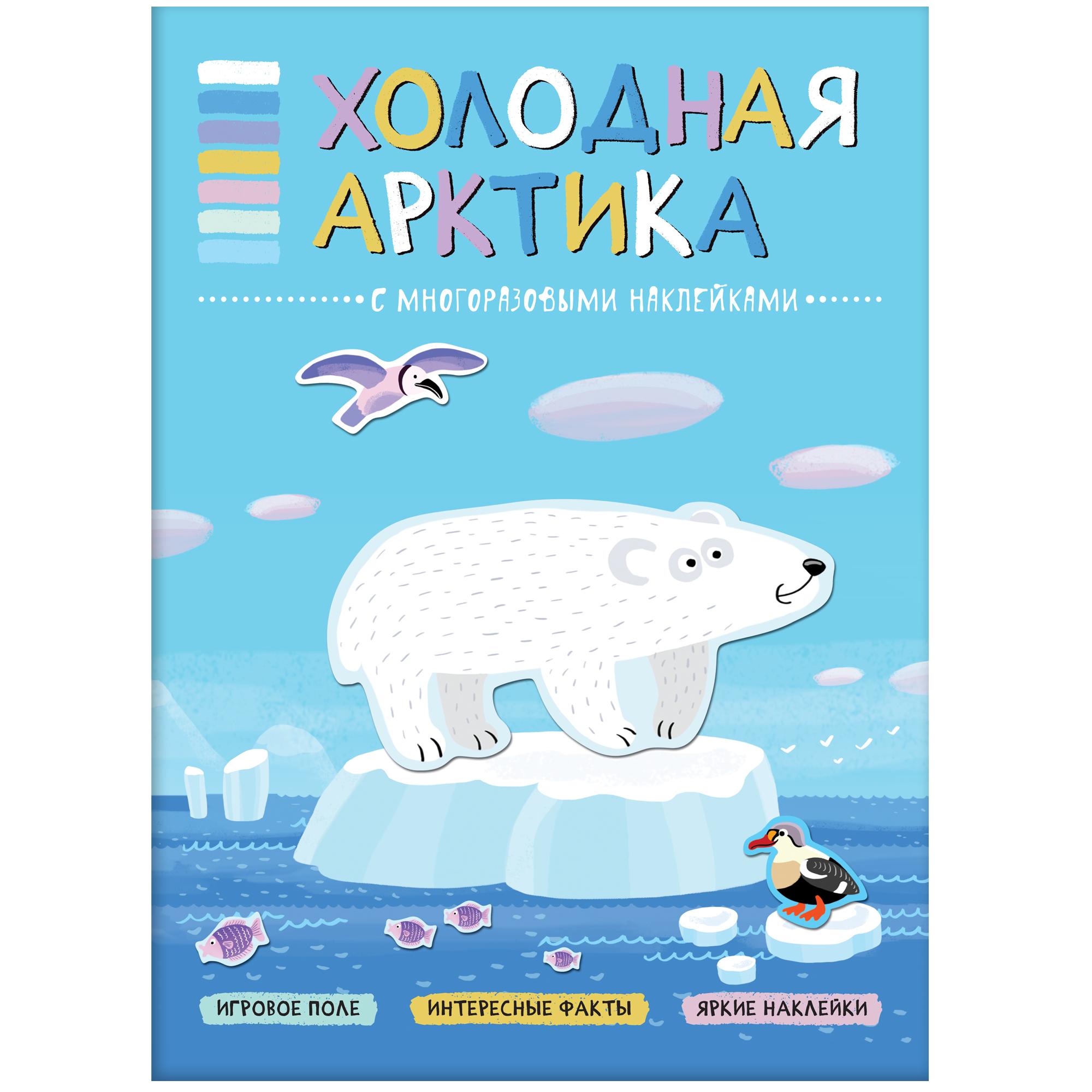 Книги с наклейками Мозаика-Синтез Книга Мозаика-Синтез «В мире животных. Холодная Арктика» мозаика синтез мозаика синтез атлас привет мир