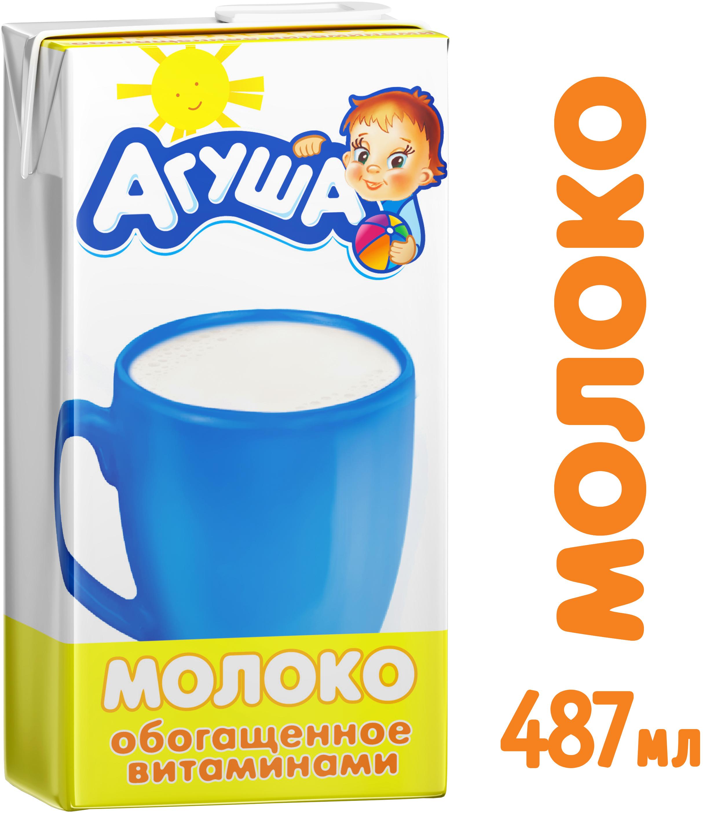 Молоко Вимм-Билль-Данн Агуша с витаминами 3,2% с 3 лет 487 мл