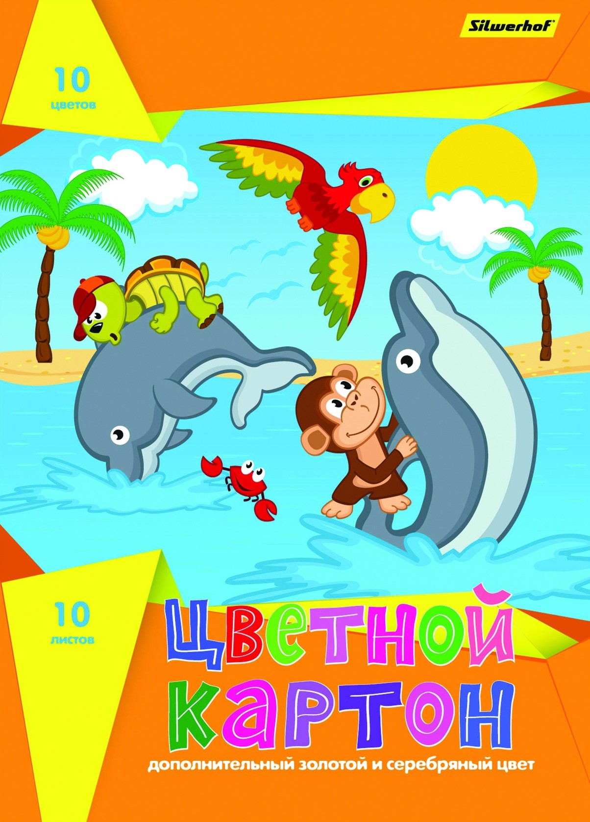 Цветная бумага и картон Silwerhof Дельфины 10 цветов наклейка для интерьера дельфины