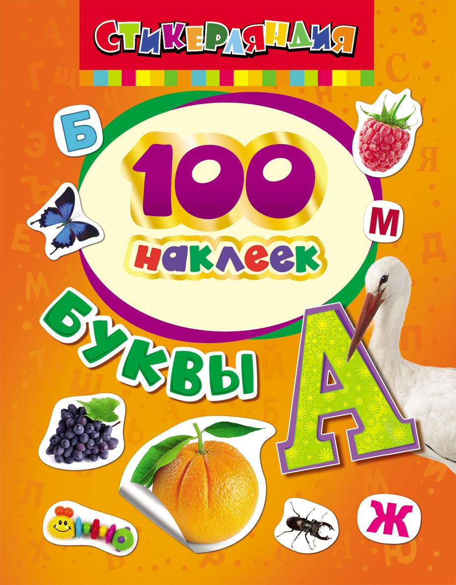 Книги с наклейками Росмэн 100 наклеек. Буквы hgh20ca 100