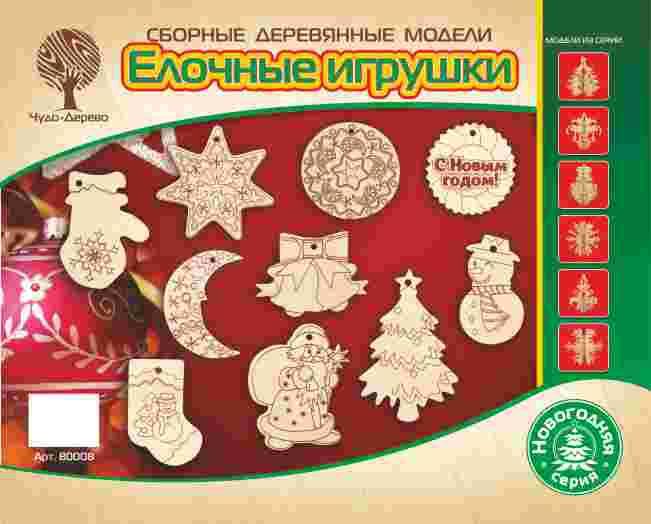 Сборная модель Wooden Toys «Набор елочных игушек» конструкторы wooden toys сборная модель мебель для кухни