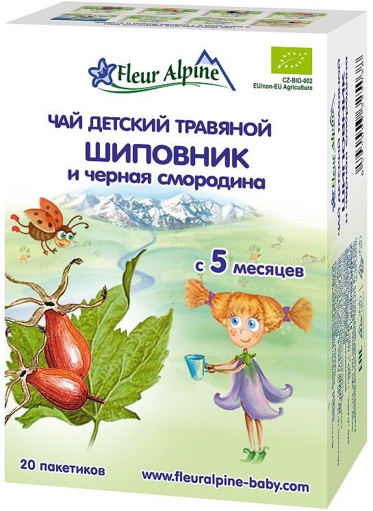 Чай детский Fleur Alpine Organic Шиповник и черная смородина с 5 мес. 30 г. чай детский fleur alpine альпийский вечер 20 пак