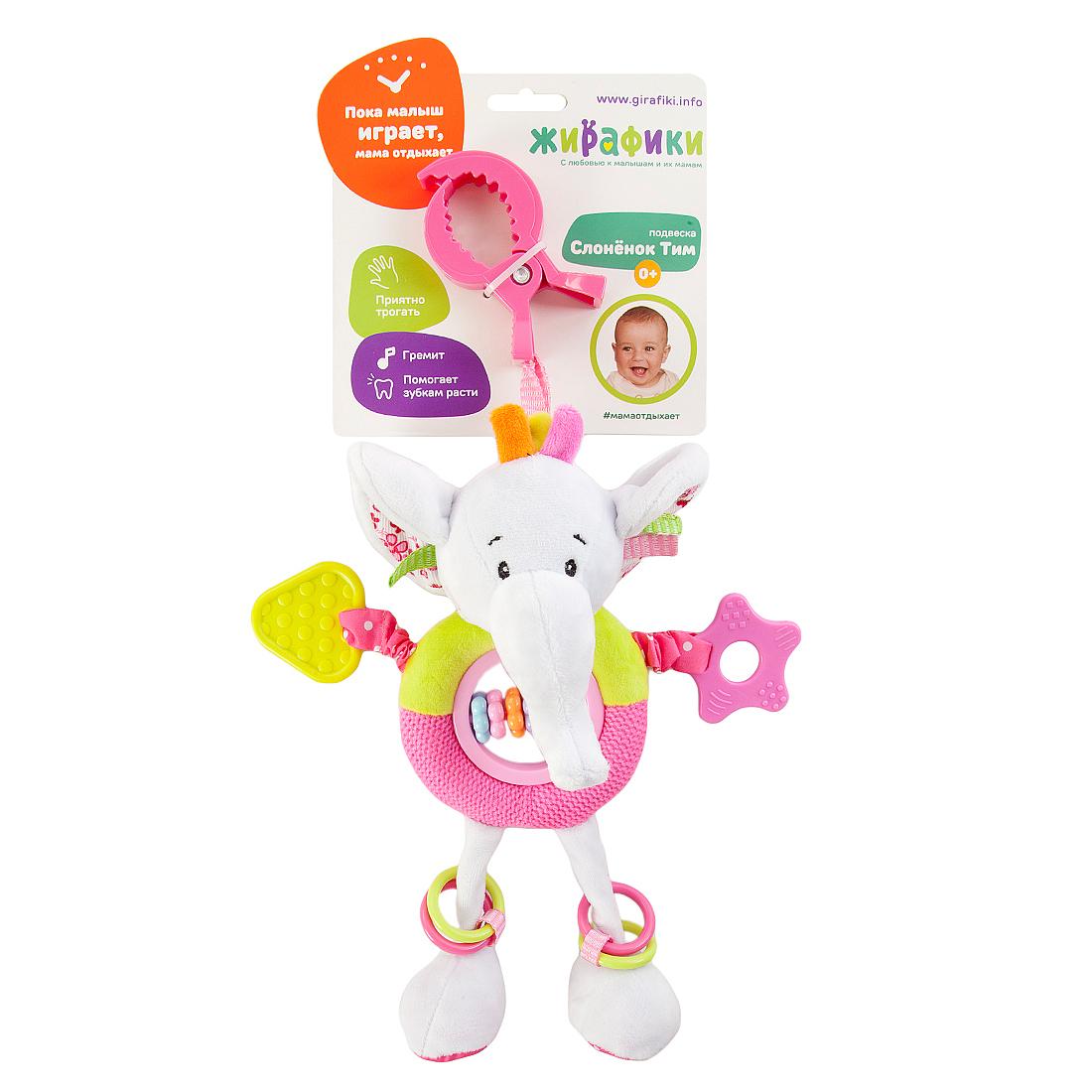 Подвески для малышей Наша игрушка Слоненок Тим пищалка с погремушками жирафики слонёнок тим с 1 месяца пищалка разноцветный 93568