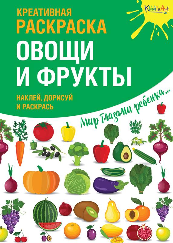 Раскраска с наклейками KiddieArt «Овощи и фрукты» арт плакат раскраска english с наклейками и заданиями овощи