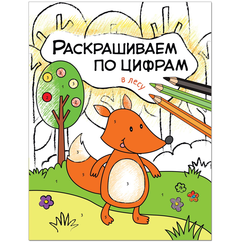 Книжка-раскраска Мозаика-Синтез Раскрашиваем по цифрам В лесу книга мозаика синтез моя книжка мс11144