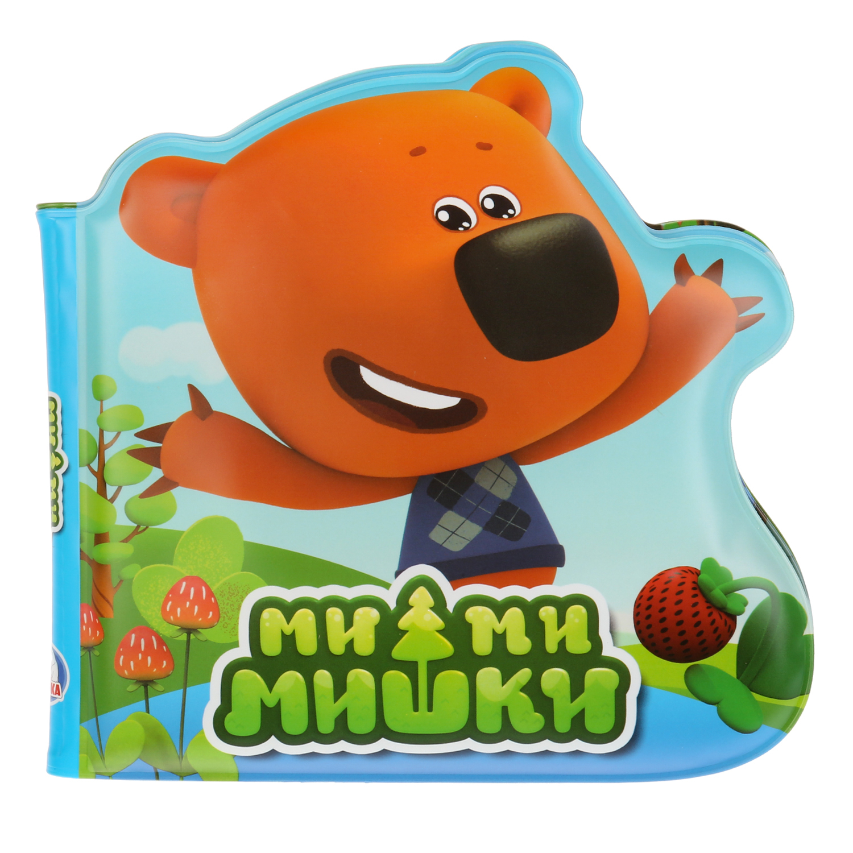 Книга-пищалка для ванны Умка «Ми-ми-мишки» игрушки для ванны умка книга пищалка для ванны учим цвета